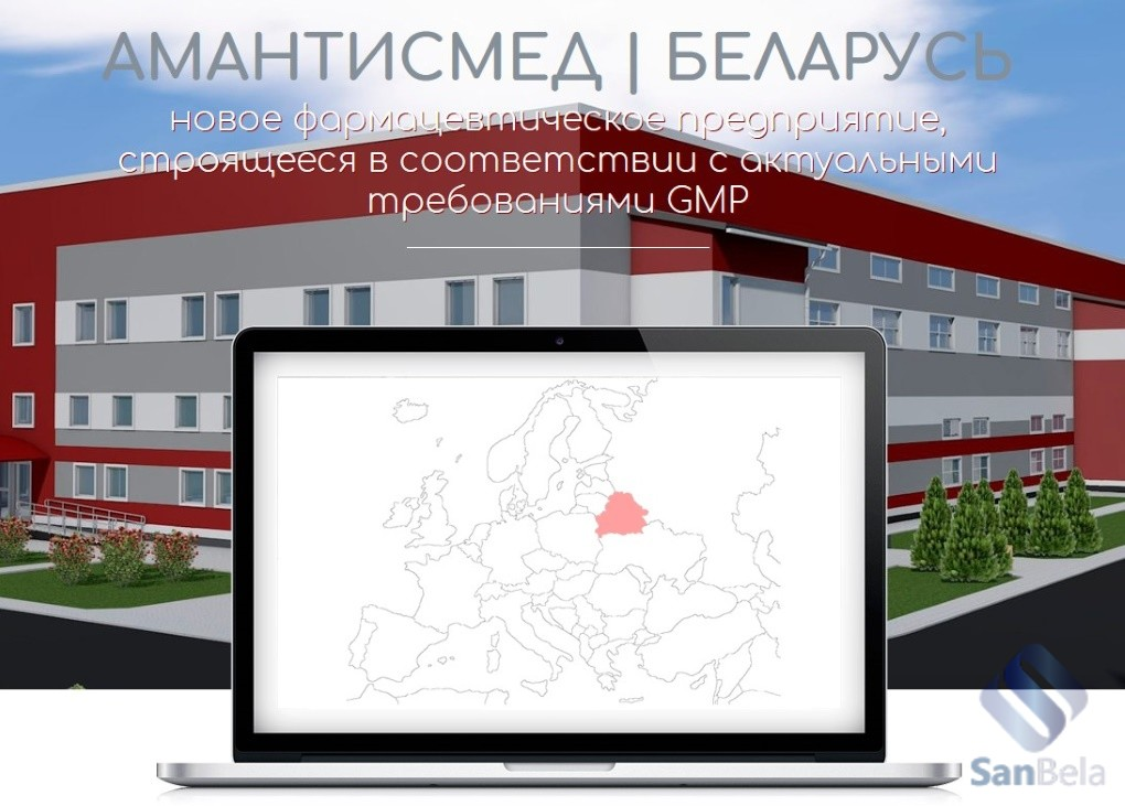 контракт SANBELA c ООО «АмантисМед»
