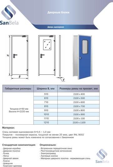 Одинарные двери для чистых помещений