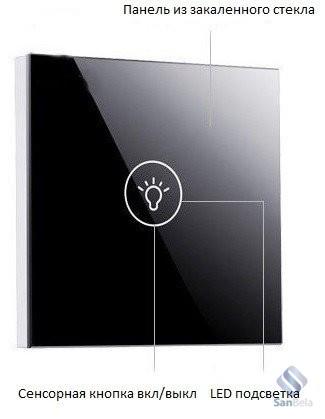 Сенсорный выключатель со светодиодными светильниками
