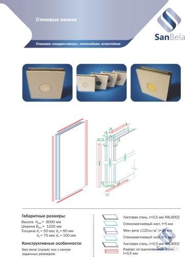 Технические особенности пятислойных панелей для чистых помещений