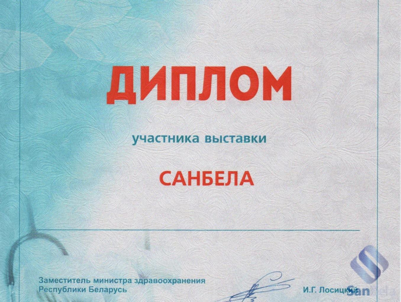 "Выставка ""Здравоохранение Беларуси 2017"""